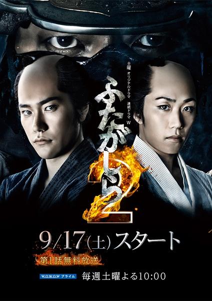 江户盗贼团双雄2
